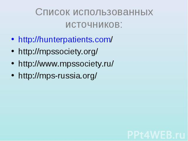 http://hunterpatients.com/ http://hunterpatients.com/ http://mpssociety.org/ http://www.mpssociety.ru/ http://mps-russia.org/