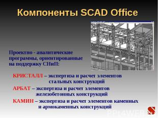 Компоненты SCAD Office КРИСТАЛЛ – экспертиза и расчет элементов стальных констру