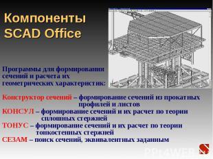 Компоненты SCAD Office Программы для формирования сечений и расчета их геометрич
