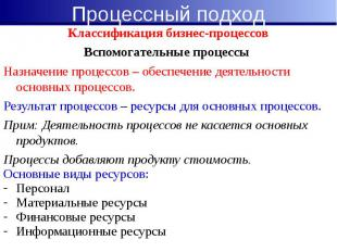 Классификация бизнес-процессов Классификация бизнес-процессов Вспомогательные пр