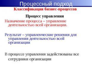 Классификация бизнес-процессов Классификация бизнес-процессов Процесс управления