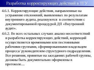 4.6.1. Корректирующие действия, направленные на устранение отклонений, выявленны