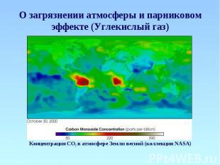 О загрязнении атмосферы и парниковом эффекте (Углекислый газ) Концентрация СО2 в