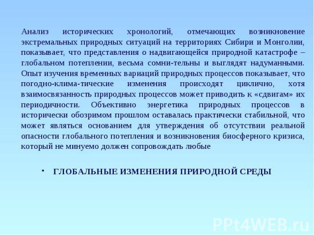 Анализ исторических хронологий, отмечающих возникновение экстремальных природных ситуаций на территориях Сибири и Монголии, показывает, что представления о надвигающейся природной катастрофе – глобальном потеплении, весьма сомни-тельны и выглядят на…