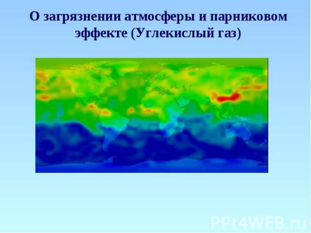 О загрязнении атмосферы и парниковом эффекте (Углекислый газ)