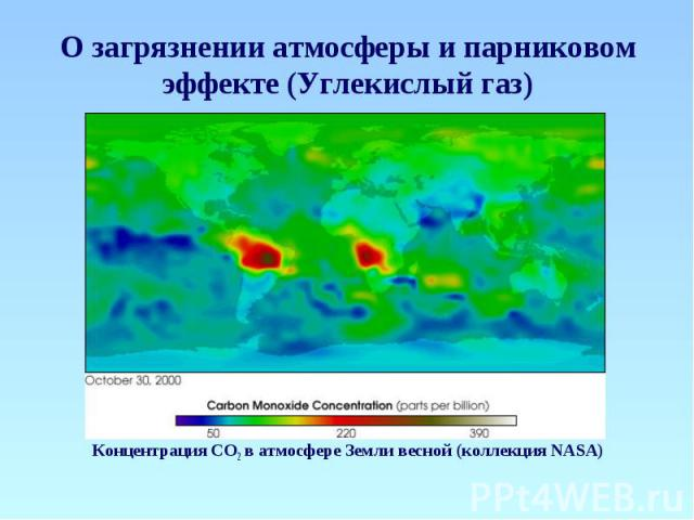 О загрязнении атмосферы и парниковом эффекте (Углекислый газ) Концентрация СО2 в атмосфере Земли весной (коллекция NASA)