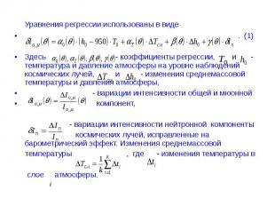Уравнения регрессии использованы в виде Уравнения регрессии использованы в виде
