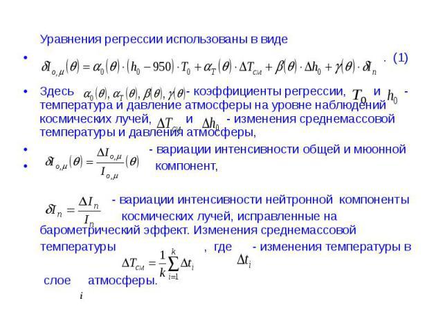 Уравнения регрессии использованы в виде Уравнения регрессии использованы в виде . (1) Здесь - коэффициенты регрессии, и - температура и давление атмосферы на уровне наблюдений космических лучей, и - изменения среднемассовой температуры и давления ат…