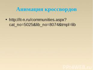 http://it-n.ru/communities.aspx?cat_no=5025&lib_no=8074&tmpl=lib http://