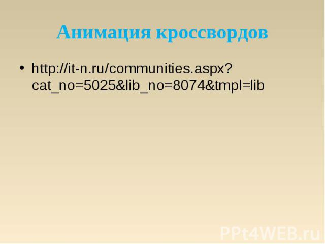 http://it-n.ru/communities.aspx?cat_no=5025&lib_no=8074&tmpl=lib http://it-n.ru/communities.aspx?cat_no=5025&lib_no=8074&tmpl=lib