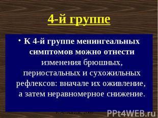 4-й группе К 4-й группе менингеальных симптомов можно отнести изменения брюшных,