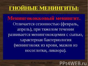 ГНОЙНЫЕ МЕНИНГИТЫ: Менингококковый менингит. Отличается сезонностью (февраль, ап