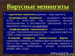 Вирусные менингиты -паротитные менингиты (причина – эпид. паротит.). -&nbs