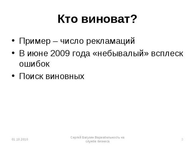 Пример – число рекламаций Пример – число рекламаций В июне 2009 года «небывалый» всплеск ошибок Поиск виновных