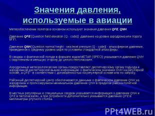 Метеообеспечении полетов в основном используют значения давления QFE, QNH. Метео