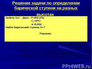 Задача №1 Дано: Р=850 гПа; Задача №1 Дано: Р=850 гПа; tср=100С; α=0,004; Найти б