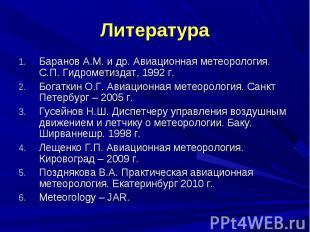 Баранов А.М. и др. Авиационная метеорология. С.П. Гидрометиздат, 1992 г. Баранов