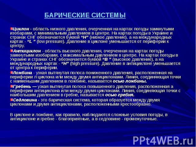 """Циклон - область низкого давления, очерченная на картах погоды замкнутыми изобарами, с минимальным давлением в центре. На картах погоды в Украине и странах СНГ обозначается буквой """"Н"""" (низкое давление), а на международных картах - """"L """" (low pressure…"""