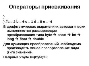 Операторы присваивания } } //a = 2 b = 6 c = 1 d = 8 e = -4 В арифметических выр