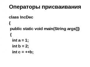Операторы присваивания class IncDec { public static void main(String args[]) { i