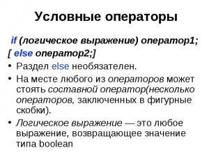 Условные операторы if (логическое выражение) оператор1; [ else оператор2;] Разде