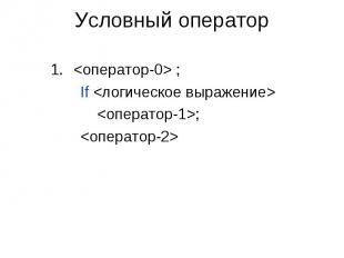 Условный оператор <оператор-0> ; If <логическое выражение> <опера