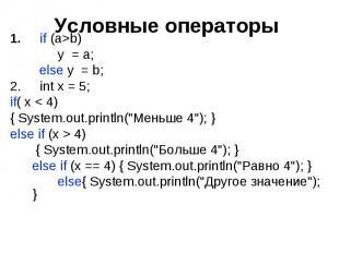 Условные операторы if (a>b) y = a; else y = b; int x = 5; if( x < 4) { Sys