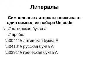 Литералы Символьные литералы описывают один символ из набора Unicode 'a' // лати