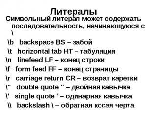 Литералы Символьный литерал может содержать последовательность, начинающуюся с \