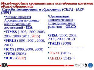 Международная Ассоциация по оценке образовательных достижений - IEA Международна