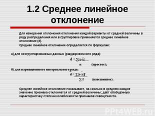1.2 Среднее линейное отклонение Для измерения отклонения отклонения каждой вариа