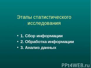 1. Сбор информации 1. Сбор информации 2.Обработка информации 3.Анали