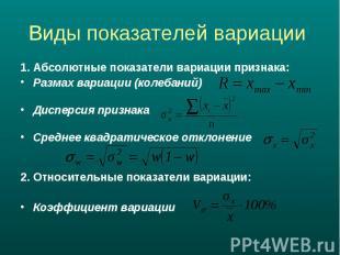 1. Абсолютные показатели вариации признака: 1. Абсолютные показатели вариации пр