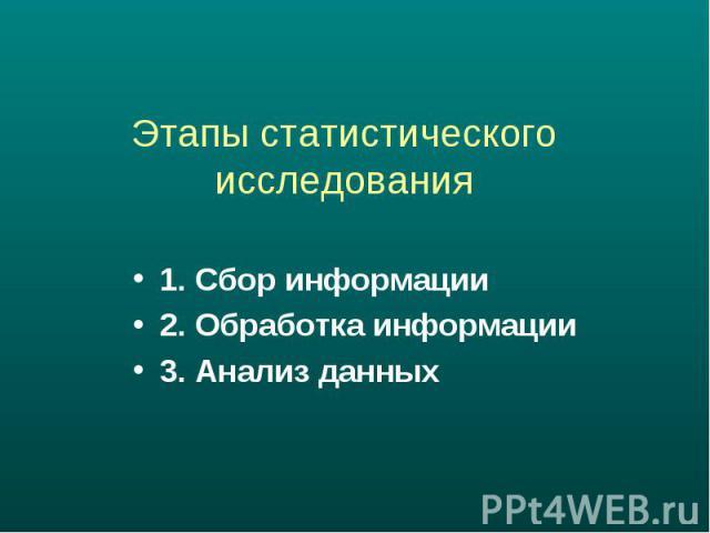 1. Сбор информации 1. Сбор информации 2.Обработка информации 3.Анализ данных