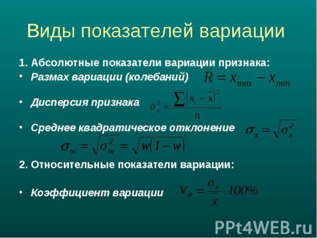 1. Абсолютные показатели вариации признака: 1. Абсолютные показатели вариации признака: Размах вариации (колебаний) Дисперсия признака Среднее квадратическое отклонение 2. Относительные показатели вариации: Коэффициент вариации