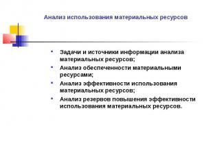 Анализ использования материальных ресурсов Задачи и источники информации анализа