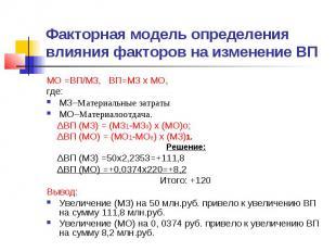 Факторная модель определения влияния факторов на изменение ВП МО =ВП/МЗ, ВП=МЗ х