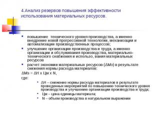 4.Анализ резервов повышения эффективности использования материальных ресурсов. п