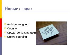 Ambiguous good Ambiguous good Cognito Средство тезаврации Crowd sourcing