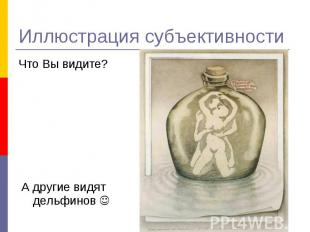 Иллюстрация субъективности Что Вы видите?