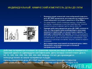 Индивидуальный химический гамма-нейтронный измеритель дозы ДП-70МП предназначен
