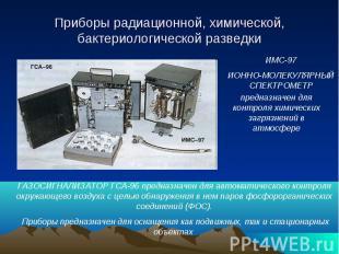Приборы радиационной, химической, бактериологической разведки