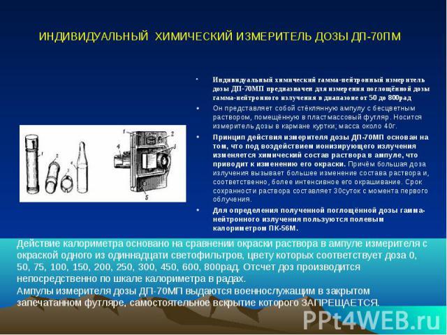 Индивидуальный химический гамма-нейтронный измеритель дозы ДП-70МП предназначен для измерения поглощённой дозы гамма-нейтронного излучения в диапазоне от 50 до 800рад Индивидуальный химический гамма-нейтронный измеритель дозы ДП-70МП предназначен дл…
