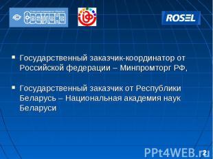 Государственный заказчик-координатор от Российской федерации – Минпромторг РФ, Г