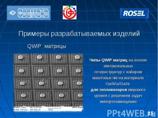 Научно-техническая программа Союзного государства «Перспективные полупроводников