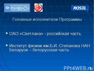 ОАО «Светлана» - российская часть ОАО «Светлана» - российская часть Институт физ