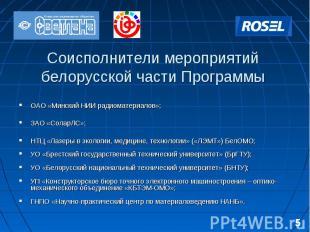 ОАО «Минский НИИ радиоматериалов»; ОАО «Минский НИИ радиоматериалов»; ЗАО «Солар