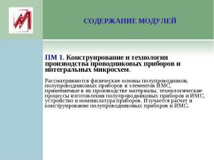ПМ 1. Конструирование и технология производства проводниковых приборов и интегра