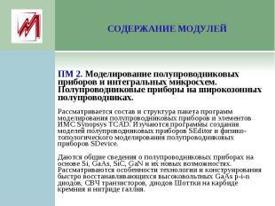 ПМ 2. Моделирование полупроводниковых приборов и интегральных микросхем. Полупро
