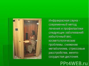 Инфракрасная сауна - Инфракрасная сауна - современный метод лечения и профилакти